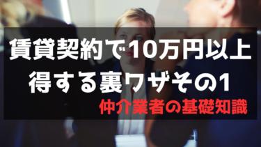 """賃貸初期費用を10万円以上下げる方法1""""仲介の基礎知識"""""""