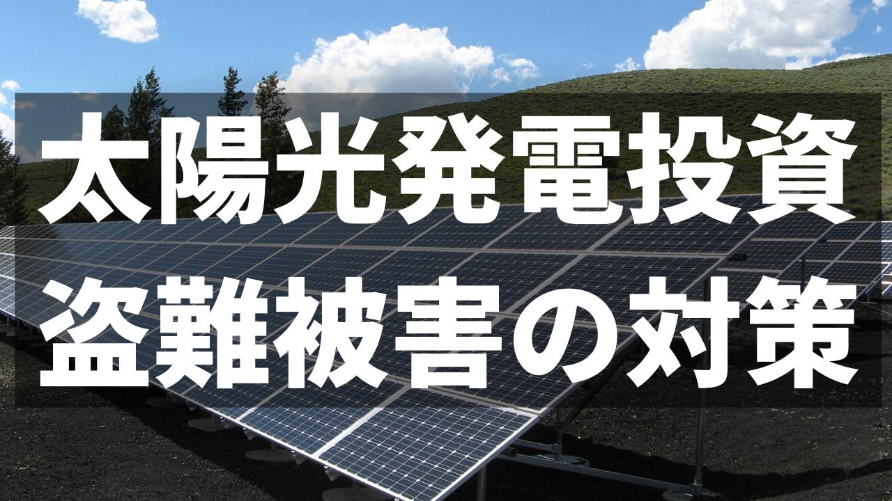 太陽光発電盗難対策