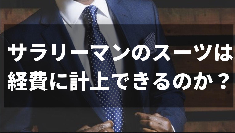 サラリーマンのスーツは経費になるのか