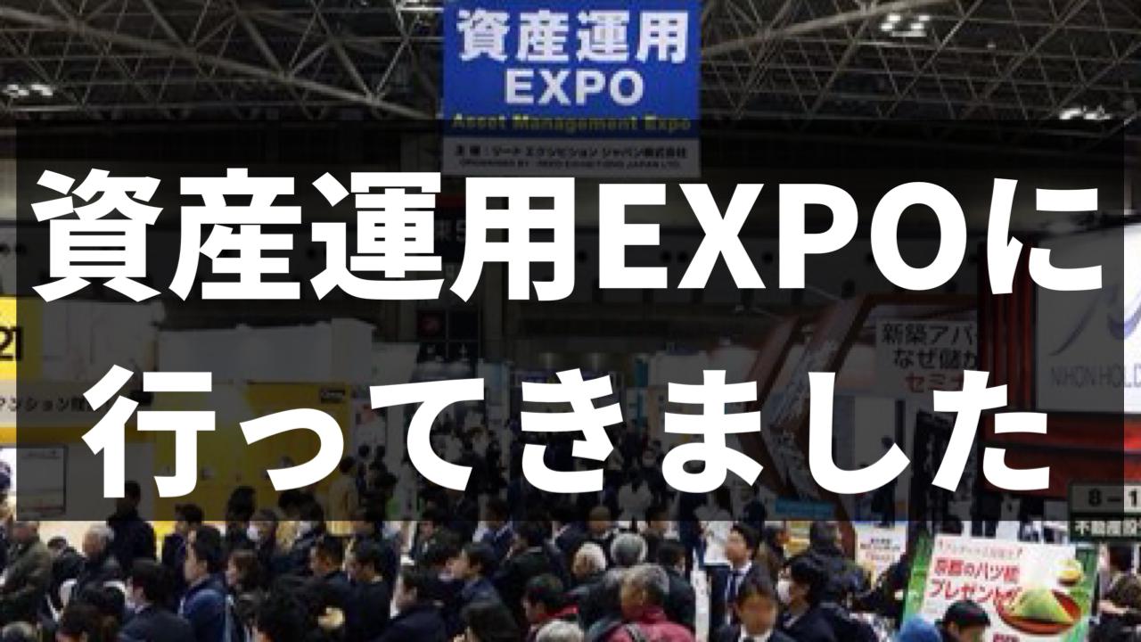 第三回資産運用EXPO東京2020