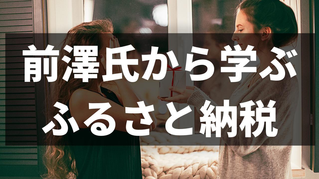 前澤友作から学ぶふるさと納税