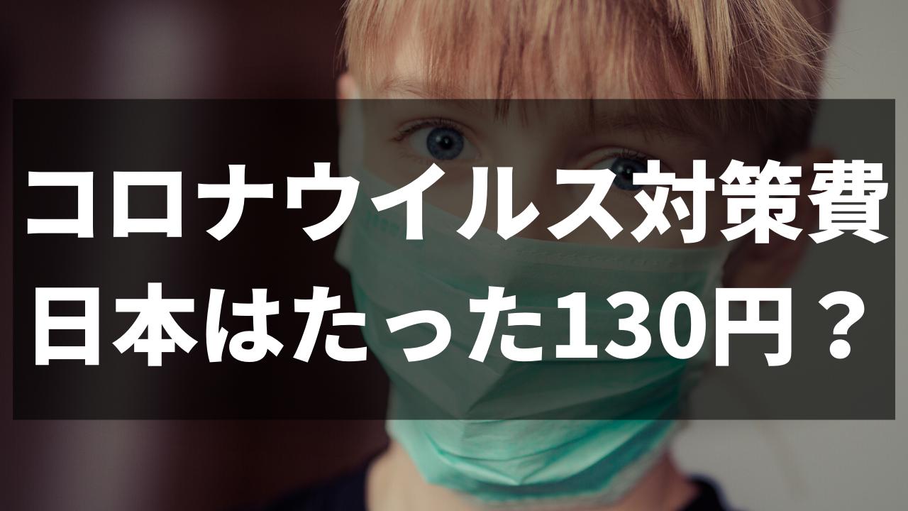 日本と香港の新型コロナウイルス対策費を比較