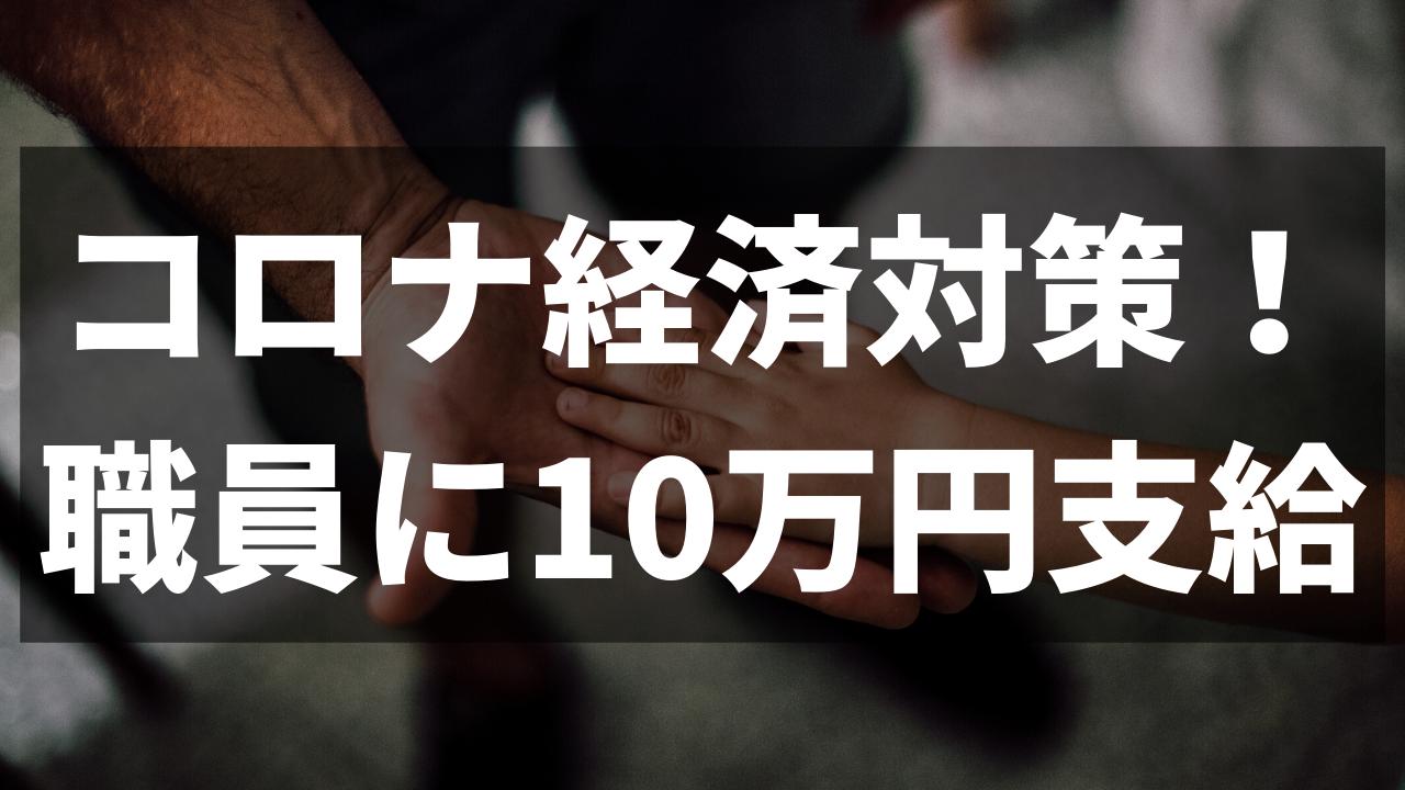 三重県桑名市の青木記念病院が職員に10万円現金支給!コロナ経済対策