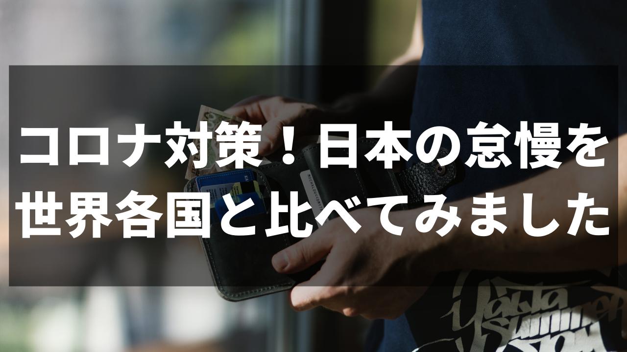 日本のコロナ経済対策の内容とスピードを世界各国と比べてみました
