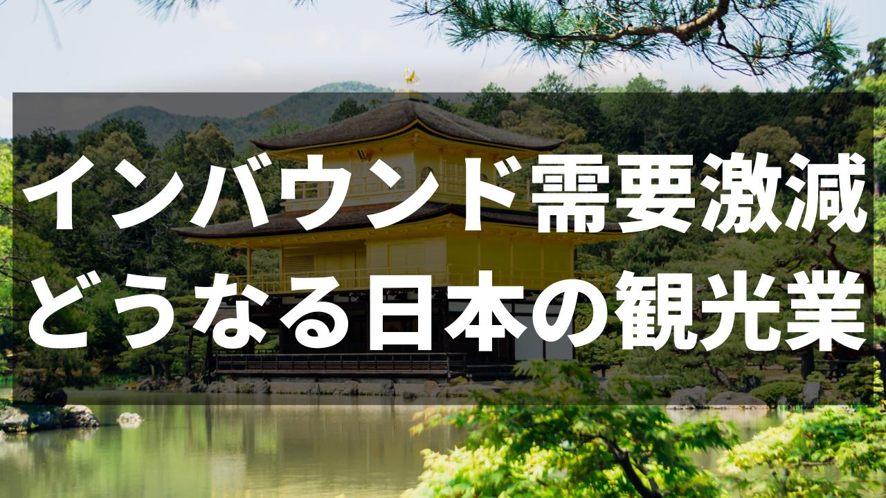 新型コロナウイルス流行でインバウンド需要激減!日本の観光業はどうなる
