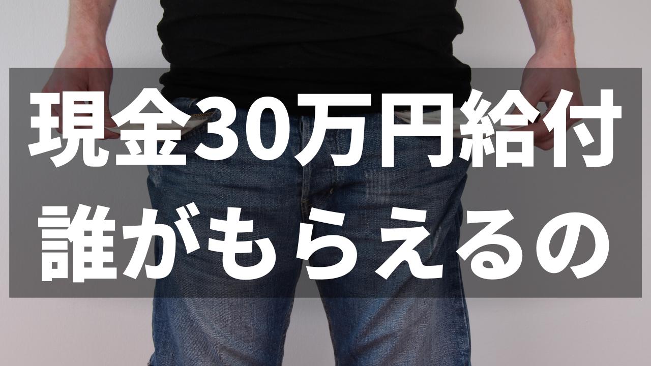 現金30万円給付案「誰が対象?」