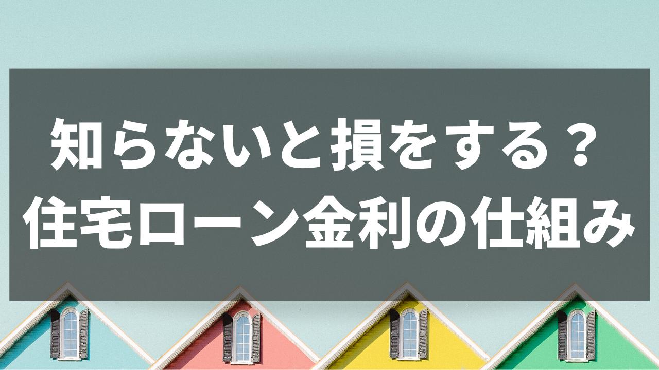 住宅ローンの種類と仕組み