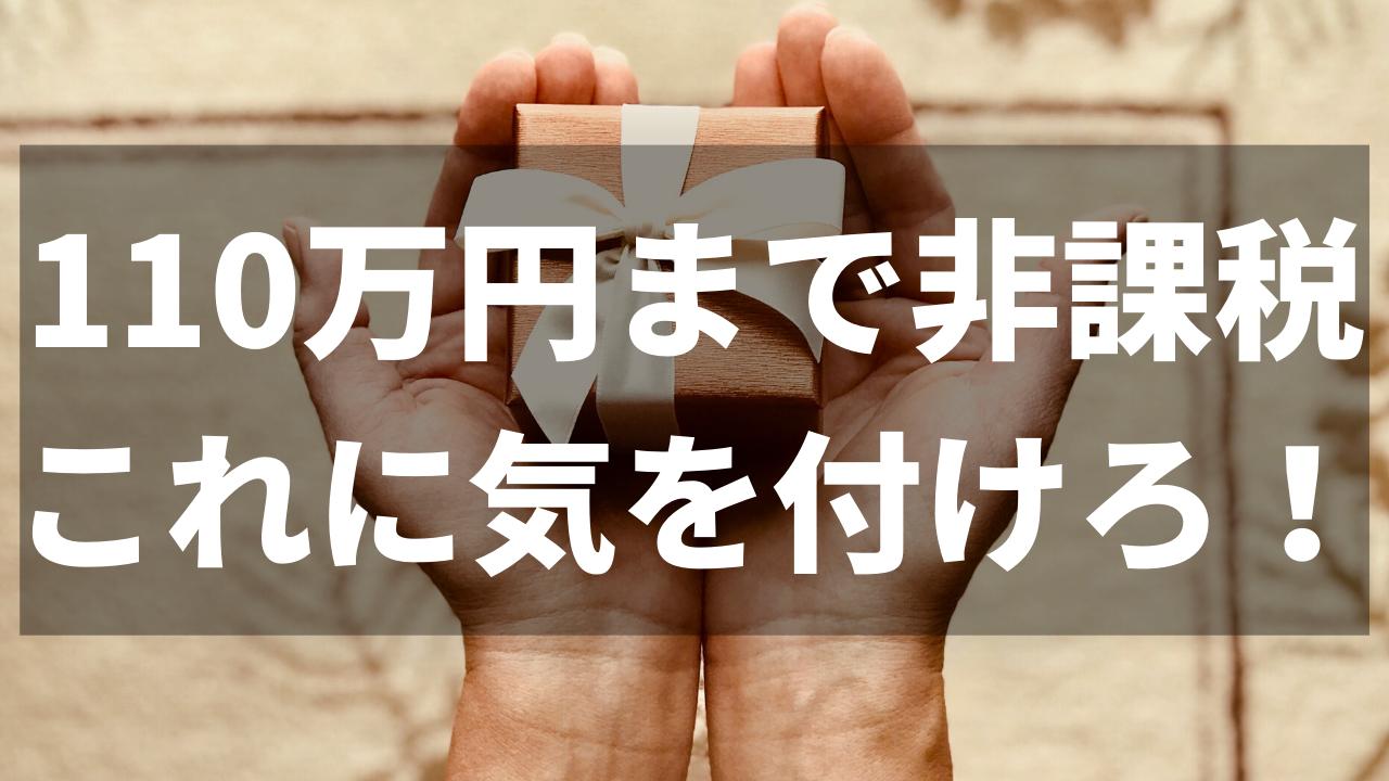 生前贈与のテッパン110万円まで非課税の歴年課税の注意点