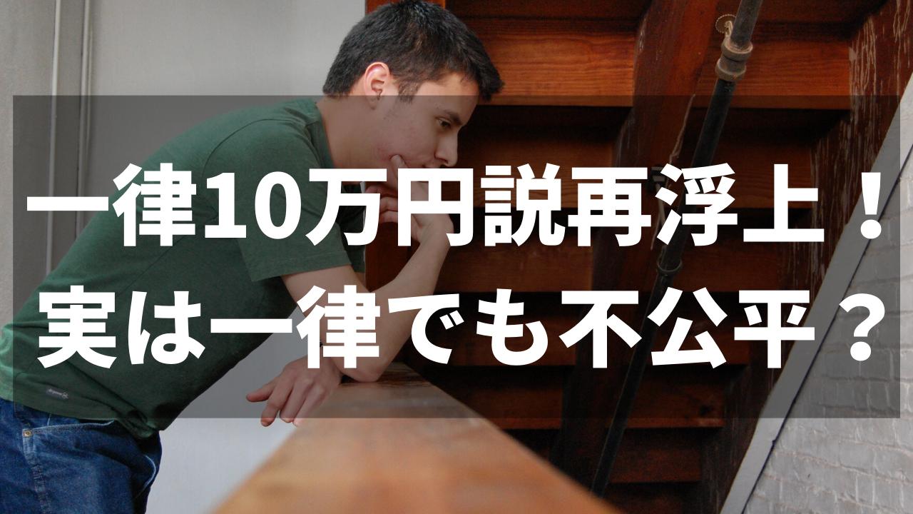 不公平?所得減少世帯に30万円ではなく一律10万円給付へ