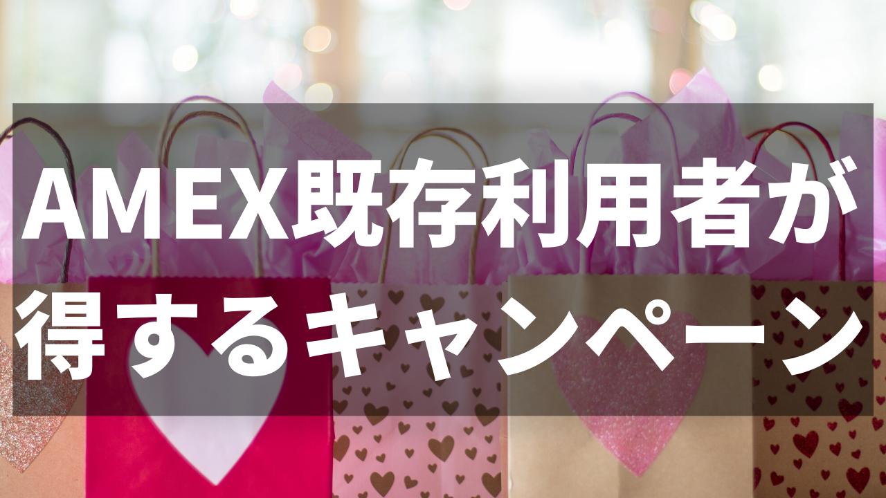 AMEXキャンペーン詳細