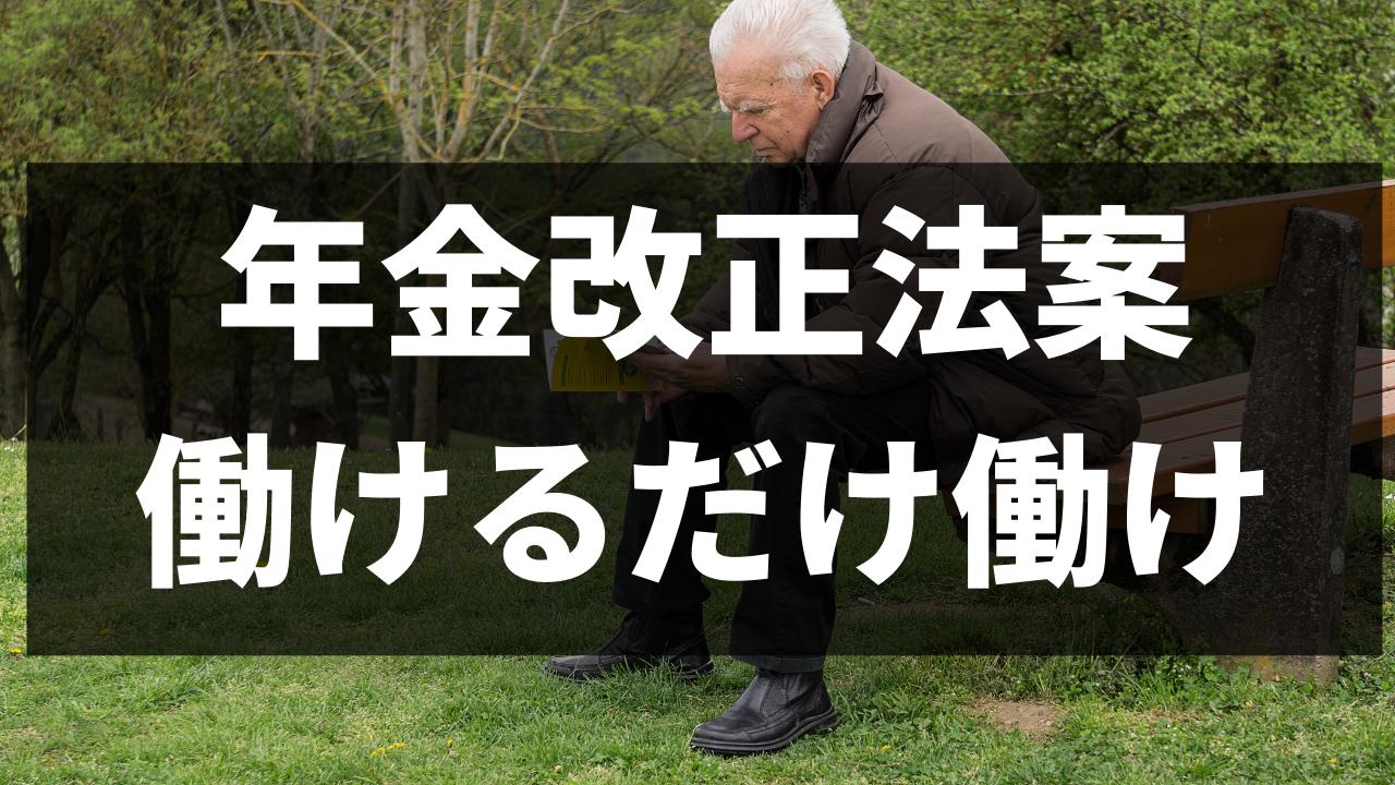 年金改正法案!特別支給の老齢厚生年金の支給停止基準額