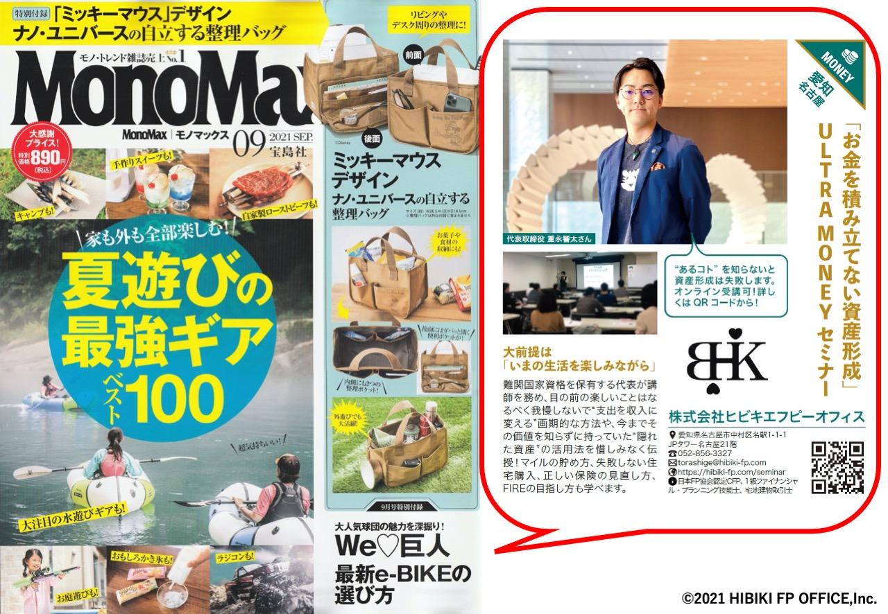MonoMax(宝島社)に掲載されました